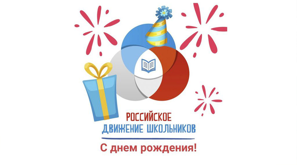 Всероссийская акция «С днем рождения, РДШ!»
