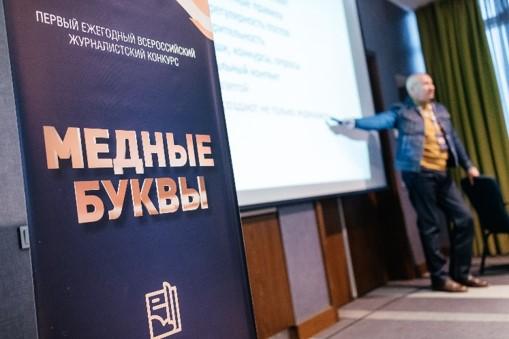 Всероссийский журналистский конкурс  «Медные Буквы»