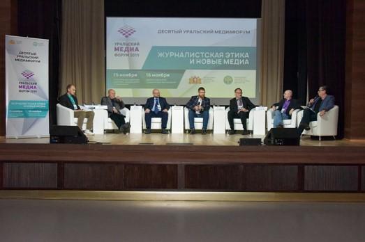Юбилейный 10-й Уральский Медиафорум
